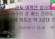 세월호 피해자 모욕한 네티즌 검거했지만, 처벌은…