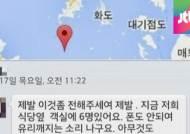 """""""살아있다"""" 위치 표시까지…SNS 거짓글 올린 20대 검거"""