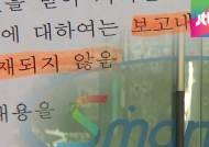 커지는 '해피아' 의혹…한국선급 솜방망이 처벌 드러나