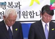 김한길·안철수 '세월호 참사' 기자회견…정부 공세 나설 듯