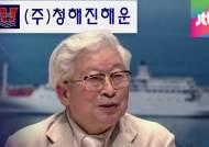 세모그룹 고의 부도? 승객 생명 담보로 '낡은 배 도박'