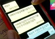 """고 박예슬 양 아버지 """"통제 따르라 했는데…못 지켜줬구나"""""""