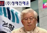 검찰, 유병언 전 회장에 '명예회장 책임 조항' 적용 방침