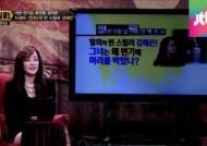 """[썰전] 김혜은 """"'밀회'의 음악계 비리 묘사, 실제는 더해"""""""