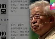 """""""유병언 측, 상표 개발비 명목 헌금 걷어"""" 의혹 제기"""
