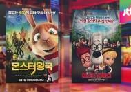 다가오는 어린이날, 눈길 가는 애니메이션 영화는?