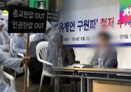 """구원파 탈퇴자 폭로 """"유병언 전 회장, 여전히 절대권력"""""""