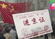 스모그 비상…중국, APEC회의 앞두고 통행증 발급 논란