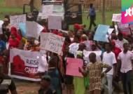 나이지리아 정부, '여학생 270명 납치' 방관…국제사회 비난