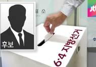유정복 vs 안상수…새누리당 인천시장 후보는 누구?