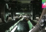 열차 안전점검 주기 제각각…무리한 인력 감축 한 몫