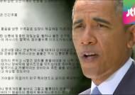 """""""원숭이 닮아"""" 북한 도 넘은 오바마 비하…미국 발끈"""