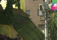 """가로수길 공사 중 건물 붕괴…목격자 """"쿵 소리와 함께 무너져"""""""