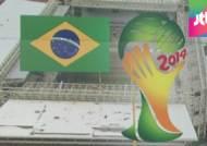 파업·시위에 테러 위협까지…불안한 브라질 월드컵