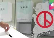 [야당 발제] 지방선거 대진표 속속 확정…여론의 추이는