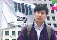 검찰, 유우성 씨 '불법 대북송금 혐의'로 또다시 기소