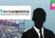 선박 톤수 부풀리기 '검은 돈' 유착…항만청 공무원 체포