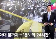 [탐사플러스 13회] 청와대로 향한 유가족 '분노의 24시간'
