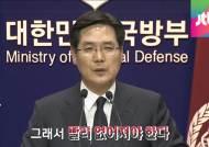 """[SNS라이브] 김민석 국방부 대변인 """"북한 없어져야"""""""