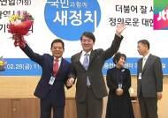 지방선거 대진표 확정…'안심' 줄줄이 패배, 앞날은?