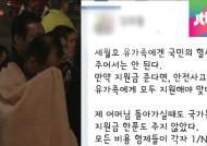 """[SNS라이브] """"유가족이 벼슬이냐""""…막말 교수 사표"""