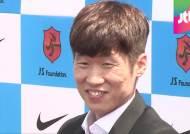 굿바이 캡틴! 박지성 전격 은퇴…오는 7월27일 결혼