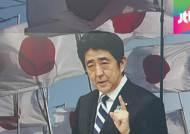 """""""일본, 집단적 자위권 사례집에 한반도 유사시 포함"""""""