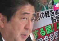 집단적 자위권 공식화 초읽기…일본 내부서도 비판