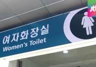 고속도로 휴게소 여자화장실, 추석 전 130칸 늘린다