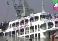 방글라데시 250여명 태운 여객선 침몰…수백명 실종