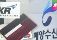 해수부, 한국선급 카드로 회식…검찰, 대가 확인 계획