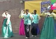 뉴욕 할렘서 한국문화 축제 큰 호응…세월호 추모도