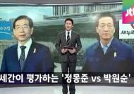 [탐사플러스 14회] 세간이 평가하는 '정몽준 vs 박원순'