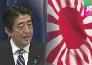 집단 자위권, 일본 민심은 싸늘…정당간 협의도 난항