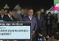 [SNS라이브] 경찰, 사복차림으로 세월호 유가족 미행