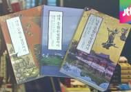 이번엔 교토…유홍준 '나의 문화유산답사기-일본편'