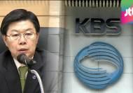 """""""공영방송 독립성 훼손"""" KBS 야당측 이사진, 사장 해임 제청"""