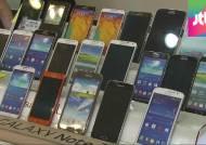영업 정지 끝나자마자 고객 유치 전쟁…'공짜폰'도 속출