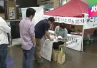 KBS 노조, 총파업 찬반 투표…'사장 퇴진' 1인 시위도