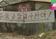 김포 주물공장 중금속…'암 공포' 시달리는 주민들