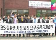 언론노조 KBS본부, 94.3% 찬성으로 파업 결정…시점 논의