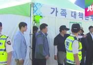 """닷새째 수습 제자리…실종자 가족 """"실질적 조치 취해달라"""""""
