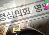 한국사 교과서 수정심의위, '우편향 인사' 포함 논란