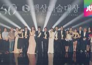 [제50회 백상예술대상] 왕별이 된 그대, 전지현·송강호