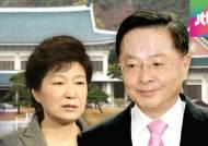 벌써 6명째 낙마…반복되는 박근혜 정부 인사 참사