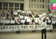 [야당 발제] 지지부진 세월호 특별법…유가족 두 번 상처