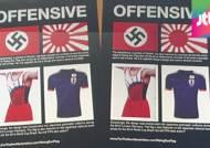 '욱일기 유니폼' 논란…뉴욕타임스에 비판 광고 실려
