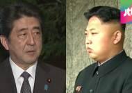 북일, 납치문제 재조사 합의…한미일 대북공조 흔들?