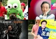 [여당 발제] 자기비하·동심공략·가족동원…기막힌 홍보전쟁