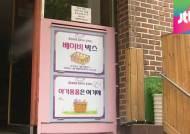 국내 2호 베이비박스 등장…생명보호 vs 유기조장 논란